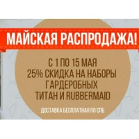 Майская распродажа на ТИТАН и RUBBERMAID -25%
